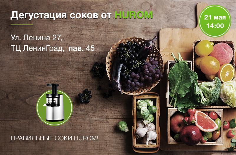Приглашаем вас на дегустацию соков от HUROM 21 мая в 14-00