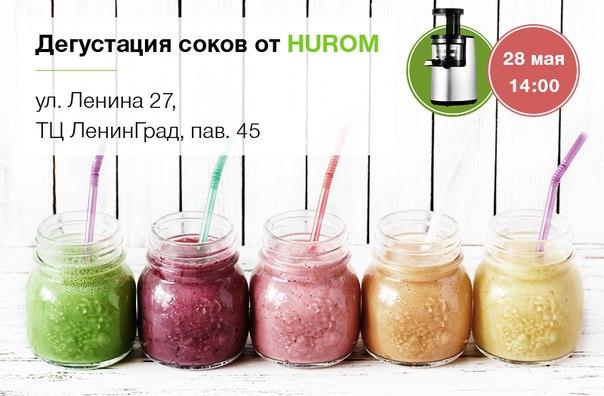 Приглашаем на дегустацию соков от HUROM 28 мая в 14-00